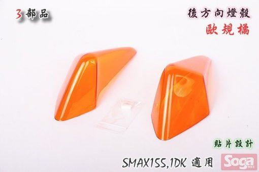 S-MAX-SMAX155-後方向燈殼-貼片-歐規橘-1DK-3部品