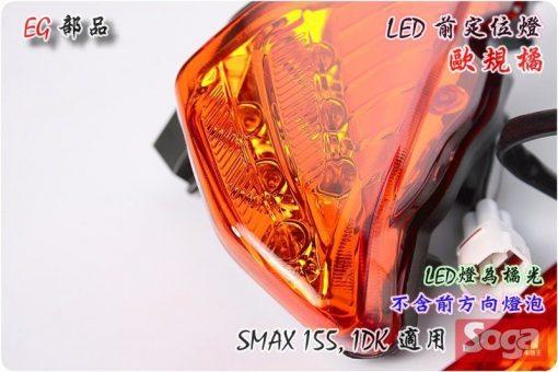S-MAX-LED前定位燈-歐規橘-橘光