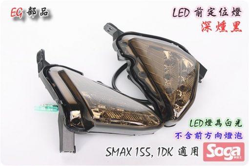 S-MAX-LED前定位燈-深燻黑-白光