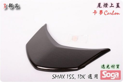 S-MAX-SMAX155-尾燈上蓋-貼片-卡夢紋-1DK-3部品