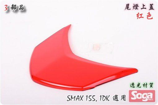 S-MAX-SMAX155-尾燈上蓋-貼片-紅-1DK-3部品
