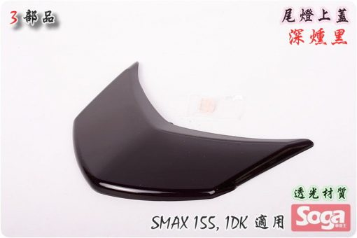 S-MAX-SMAX155-尾燈上蓋-貼片-燻黑-1DK-3部品