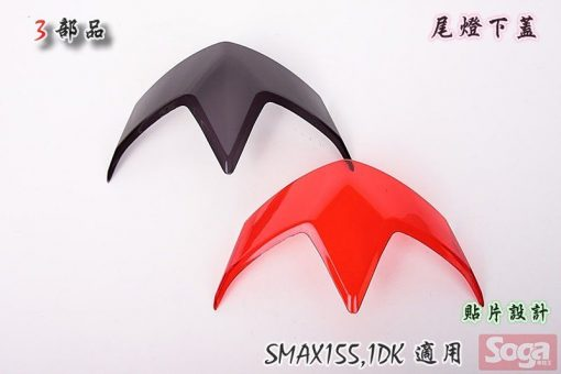 S-MAX-SMAX155-尾燈下蓋-貼片-燻黑-1DK-3部品