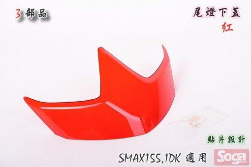 S-MAX-SMAX155-尾燈下蓋-貼片-紅-1DK-3部品
