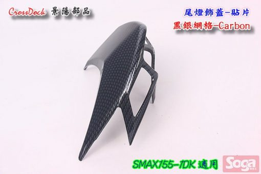 S-MAX-SMAX155-尾燈飾蓋-卡夢Carbon-黑銀網格-貼片-1DK