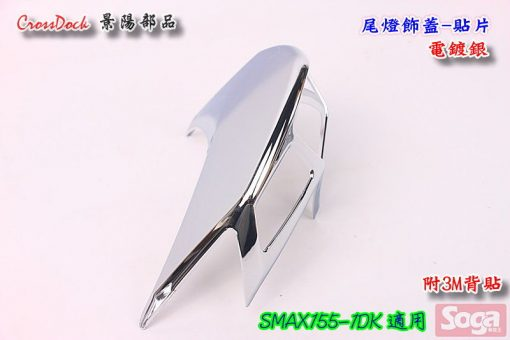 S-MAX-SMAX155-尾燈飾蓋-卡夢Carbon-電鍍銀-貼片-1DK