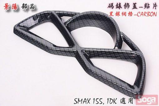 SMAX-S-MAX-155-碼錶飾蓋-黑銀網格-卡夢CARBON-Majesty-S-貼片-1DK-景陽部品