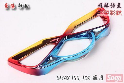 SMAX-S-MAX-155-碼錶飾蓋-彩鈦-三色-Majesty-S-貼片-1DK-景陽部品