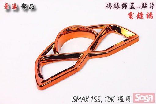 SMAX-S-MAX-155-碼錶飾蓋-電鍍橘-Majesty-S-貼片-1DK