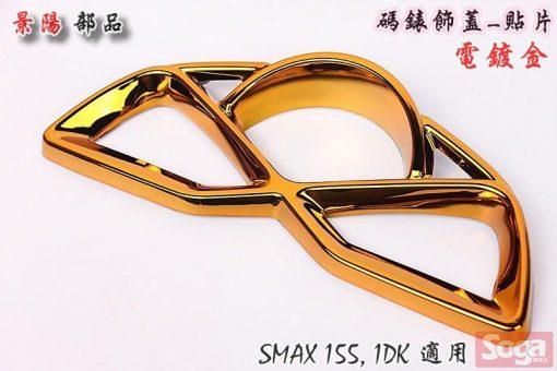 SMAX-S-MAX-155-碼錶飾蓋-電鍍金-Majesty-S-貼片-1DK-景陽部品