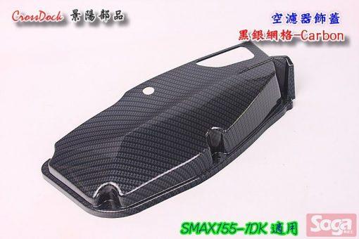 S-MAX-SMAX155-空濾外蓋-空氣濾清器飾蓋-卡夢Carbon-黑銀網格-1DK