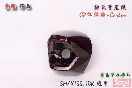S-MAX-SMAX155-排氣管尾段-排氣管飾蓋-GP紅網格-卡夢CARBON-1DK-景陽部品