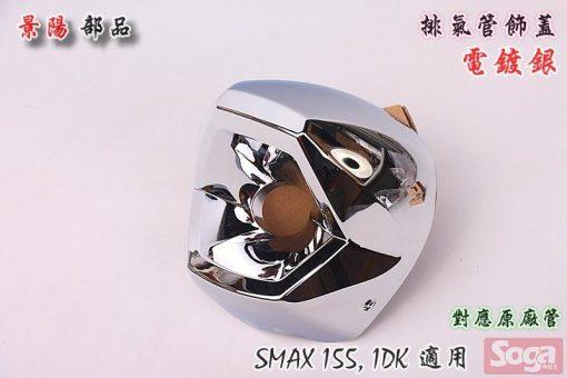 S-MAX-SMAX155-排氣管尾段-排氣管飾蓋-電鍍銀-1DK-景陽部品