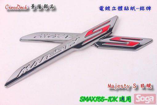 SMAX-S-MAX-155-標誌-立體貼紙-銘牌-日規-Majesty-S-電鍍-1DK-景陽部品
