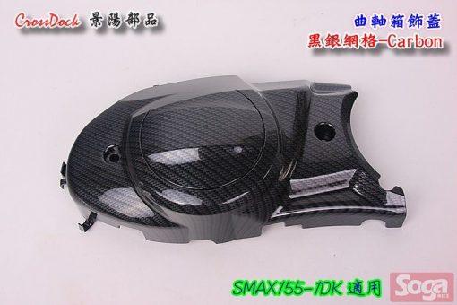 S-MAX-SMAX155-曲軸箱飾蓋-卡夢Carbon-黑銀網格-1DK-景陽部品