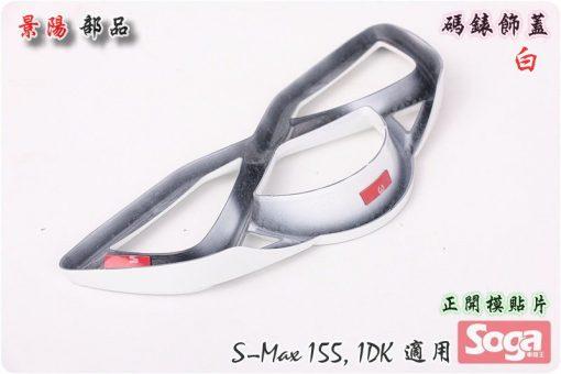 SMAX-155-碼錶飾蓋-貼片-白-1DK-景陽部品