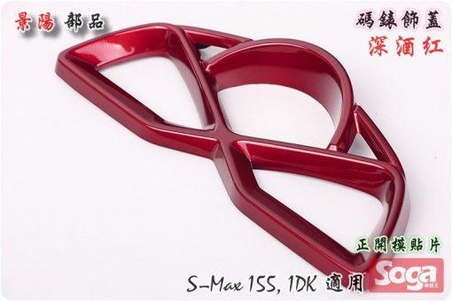 SMAX-155-碼錶飾蓋-貼片-深酒紅-1DK-景陽部品