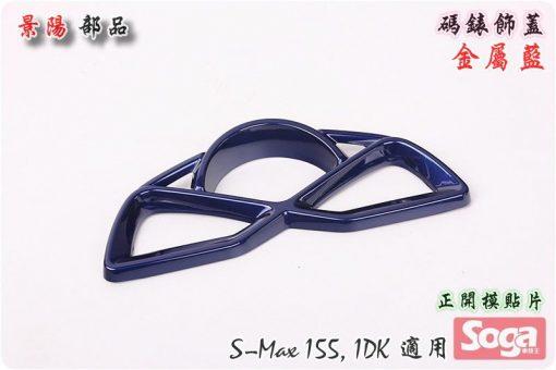 SMAX-155-碼錶飾蓋-貼片-金屬藍-1DK-景陽部品