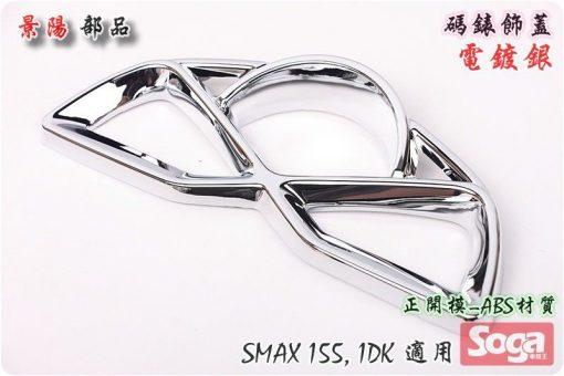 SMAX-155-碼錶飾蓋-貼片-電鍍銀-1DK-景陽部品