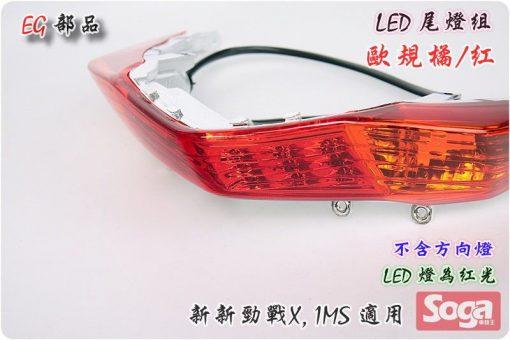 新新勁戰X-LED尾燈-歐規橘/紅-三代-1MS
