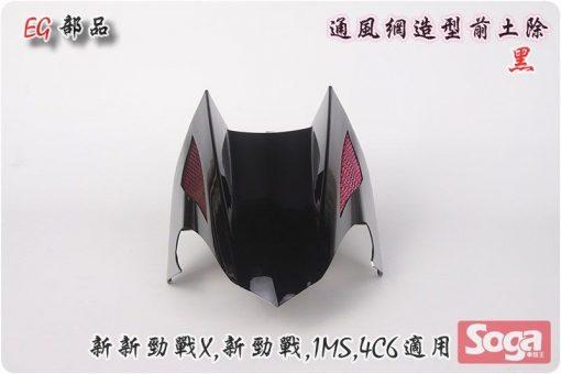 新新勁戰X-新勁戰-二-三代通用-通風網型-前土除-黑-4C6-1MS-改裝