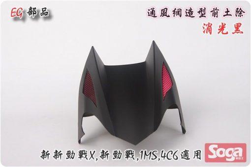 新新勁戰X-新勁戰-二-三代通用-通風網型-前土除-消光黑-4C6-1MS-改裝-EG部品