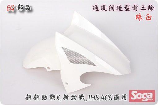 新新勁戰X-新勁戰-二-三代通用-通風網型-前土除-珠白-4C6-1MS-改裝
