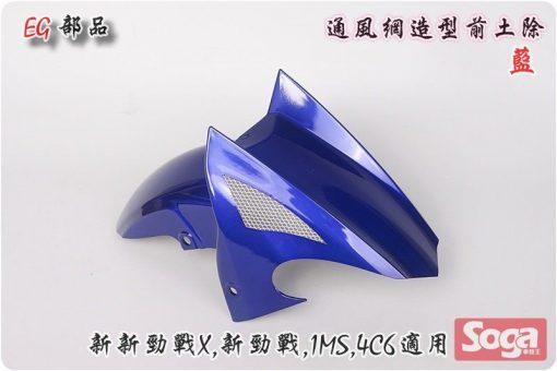 新新勁戰X-新勁戰-二-三代通用-通風網型-前土除-藍-4C6-1MS-改裝-EG部品