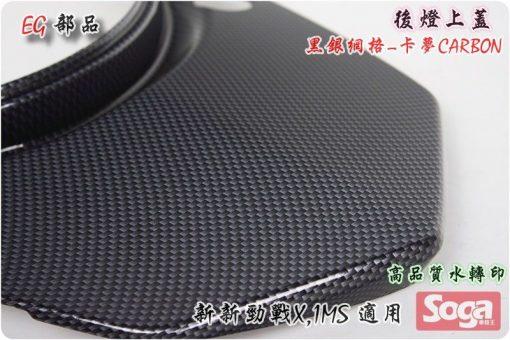 新新勁戰X-卡夢部品-尾燈上蓋-黑銀網格CARBON-三代-1MS
