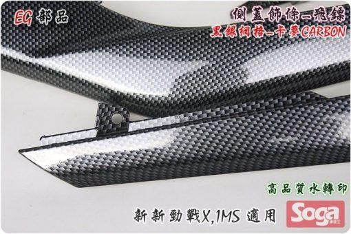 新新勁戰X-卡夢部品-飛鏢-黑銀網格CARBON-三代-1MS