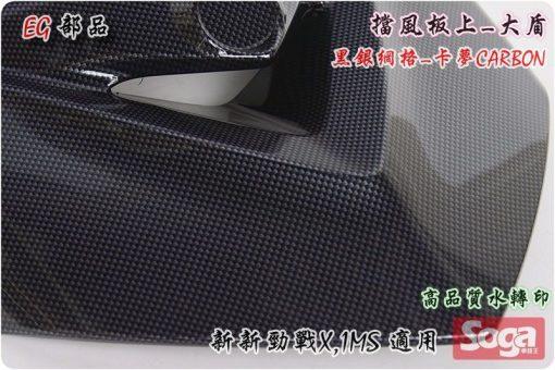 新新勁戰X-卡夢部品-大盾牌-黑銀網格CARBON-三代-1MS