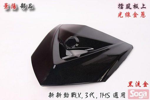 新新勁戰X-大盾牌-擋風板上-光線金蔥-黑流金-三代目-景陽部品