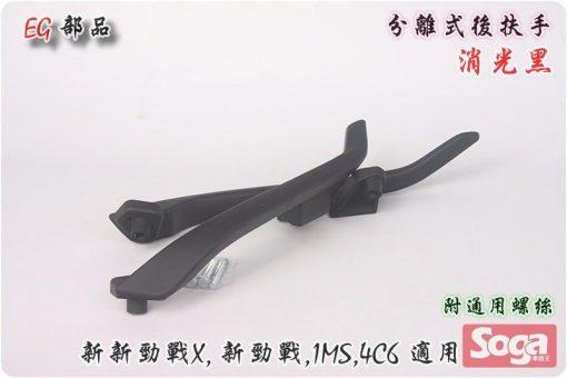 新新勁戰X-新勁戰-二-三代通用-分離式後扶手-消光黑-4C6-1MS-改裝