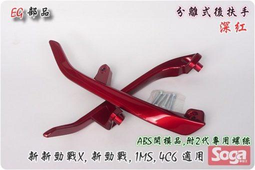 新新勁戰X-新勁戰-二-三代通用-分離式後扶手-深紅-4C6-1MS-改裝-EG部品