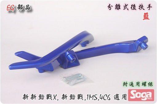 新新勁戰X-新勁戰-二-三代通用-分離式後扶手-藍-4C6-1MS-改裝-EG部品
