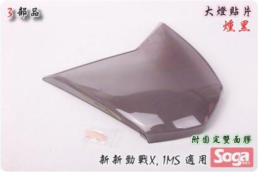 新新勁戰X-大燈貼片-大燈護片-燻黑-1MS-3部品
