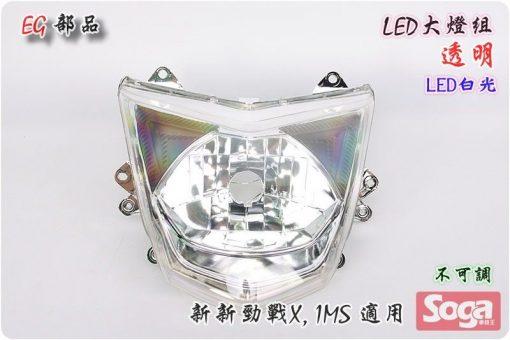 新新勁戰X-LED大燈-透明/白光-三代-1MS