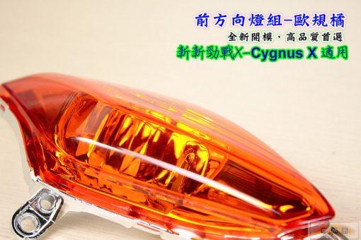新新勁戰X-前方向燈-歐規橘1