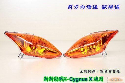 新新勁戰X-前方向燈-歐規橘2