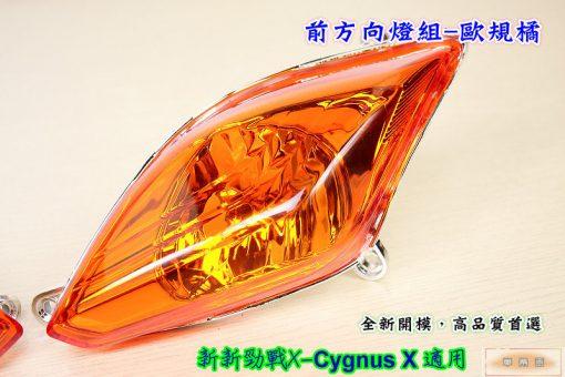 新新勁戰X-前方向燈-歐規橘