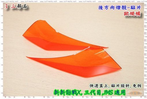新新勁戰-後方向貼片-歐規橘