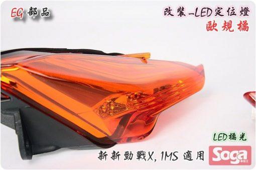 新新勁戰X-LED前定位燈-歐規橘/紅-三代-1MS