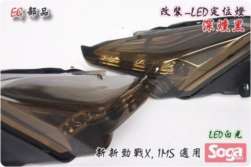 新新勁戰X-LED前定位燈-深煄黑/白光-三代-1MS