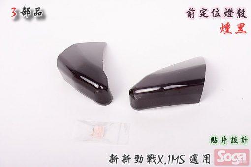 新新勁戰X-3代目-前定位燈殼-深燻黑-1MS-3部品