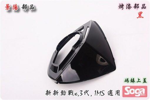 新新勁戰X-三代目-碼錶蓋-黑-1MS-景陽部品
