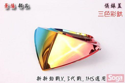 新新勁戰X-碼錶飾蓋-彩鈦-三色-景陽部品-Carbon-三代目-景陽部品