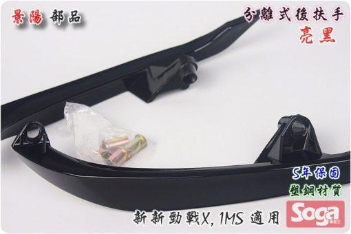 新新勁戰X-分離式後扶手-強化塑鋼-黑-1MS-CrossDock