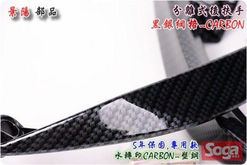 新新勁戰X-三代目-分離式後扶手-強化塑鋼-黑銀網格-卡夢Carbon-1MS-CrossDock