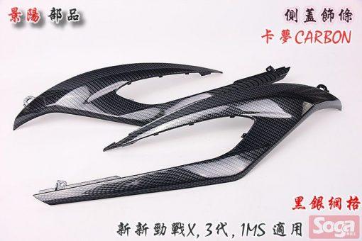 新新勁戰X-側蓋飾條-飛鏢-黑銀網格-卡夢CARBON-景陽部品-三代目-景陽部品