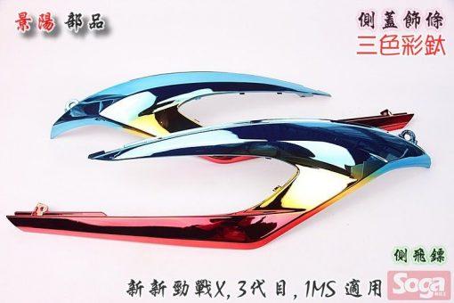 新新勁戰X-側蓋飾條-飛鏢-彩鈦-三色-景陽部品-三代目-景陽部品